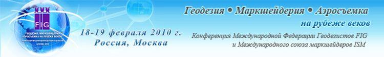 Международная научно-практическая конференция «Геодезия. Маркшейдерия. Аэросъемка. На рубеже веков»
