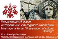 """Международный форум """"Сохранение культурного наследия"""""""