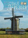 обложка журнала Новая деревня