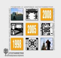 """Архитектурные обмеры: альбом 2008 года. ООО """"НПП """"Фотограмметрия"""""""