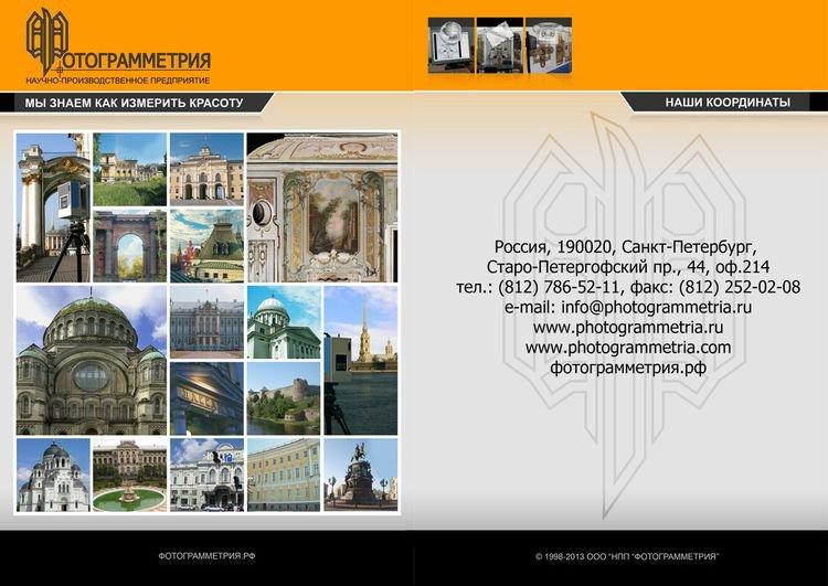 """Буклет компании НПП """"Фотограмметрия"""" 1998-2013"""